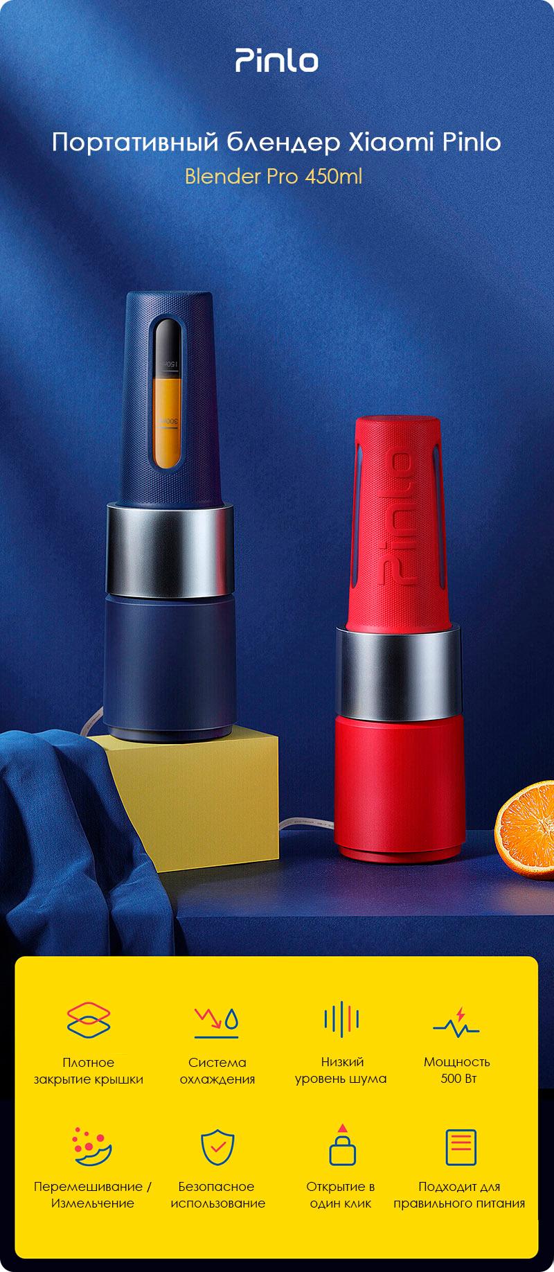 Стационарный блендер Xiaomi Pinlo Blender Pro, красный robot4home.ru