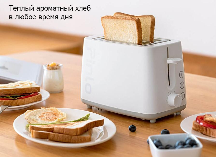 Тостер Xiaomi Pinlo Mini Toaster PL-T075W1H robot4home.ru