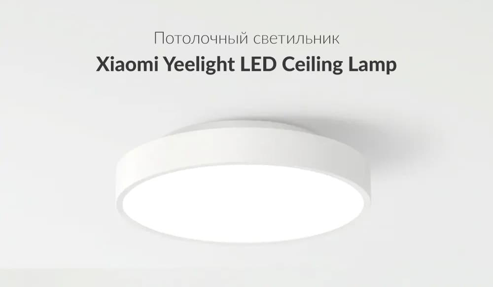Светильник светодиодный Yeelight Yeelight Smart LED Ceiling Light (YLXD76YL), LED, 23 Вт robot4home.ru