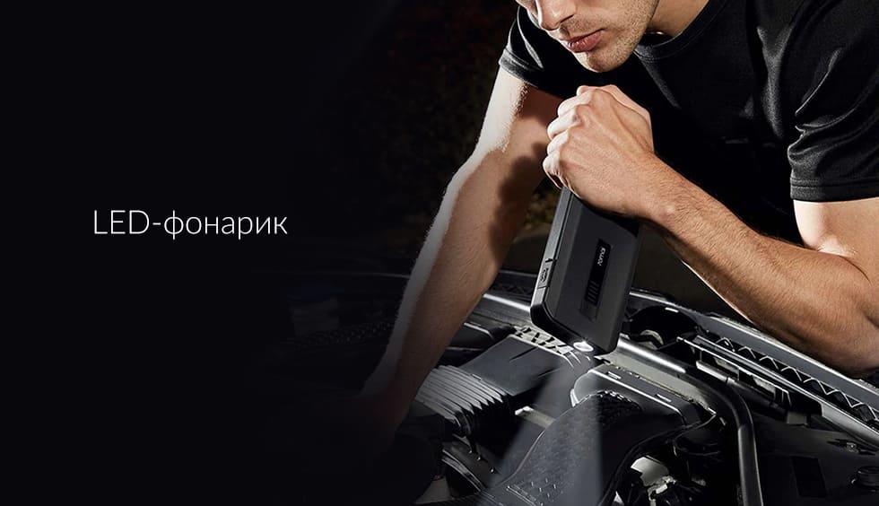 Пусковое устройство Xiaomi 70mai Jump Starter Max Midrive PS06 robot4home.ru