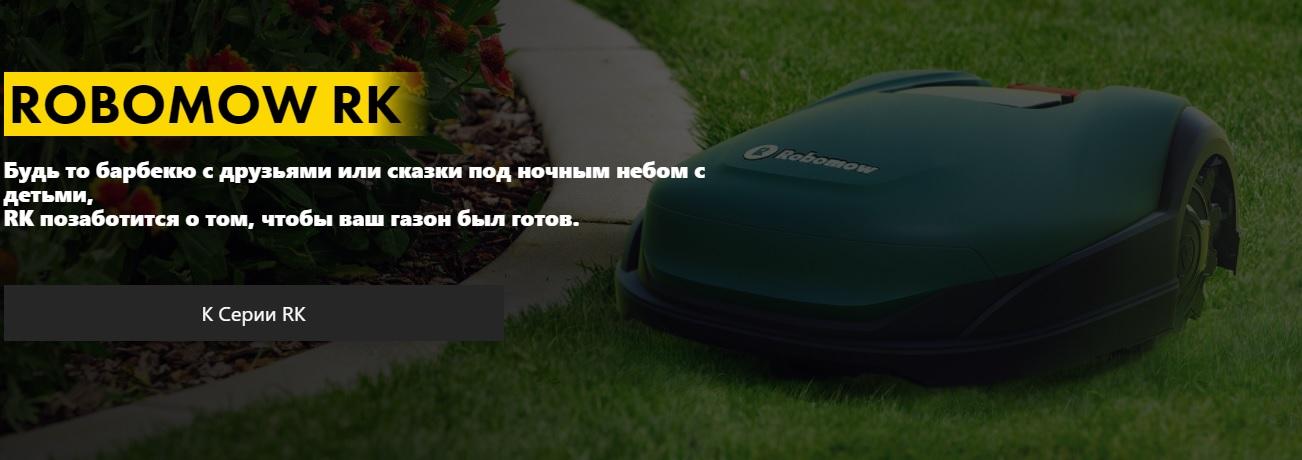 Робот-газонокосилка Robomow RK1000