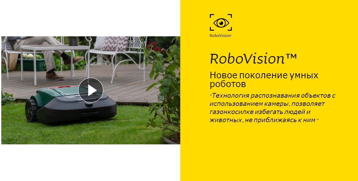 Робот-газонокосилка Robomow RS635 Pro SV