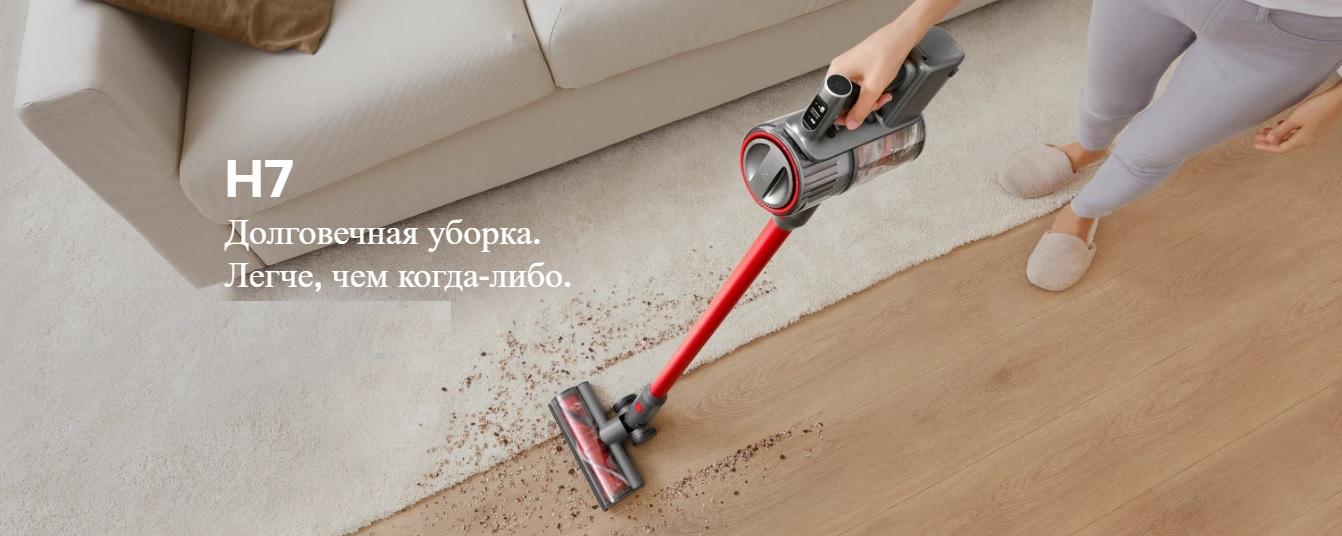 Ручной беспроводной пылесос Roborock H7 robot4home.ru