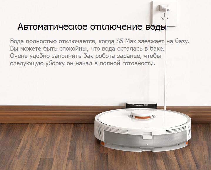 Робот-пылесос Roborock S5 MAX русская версия robot4home.ru