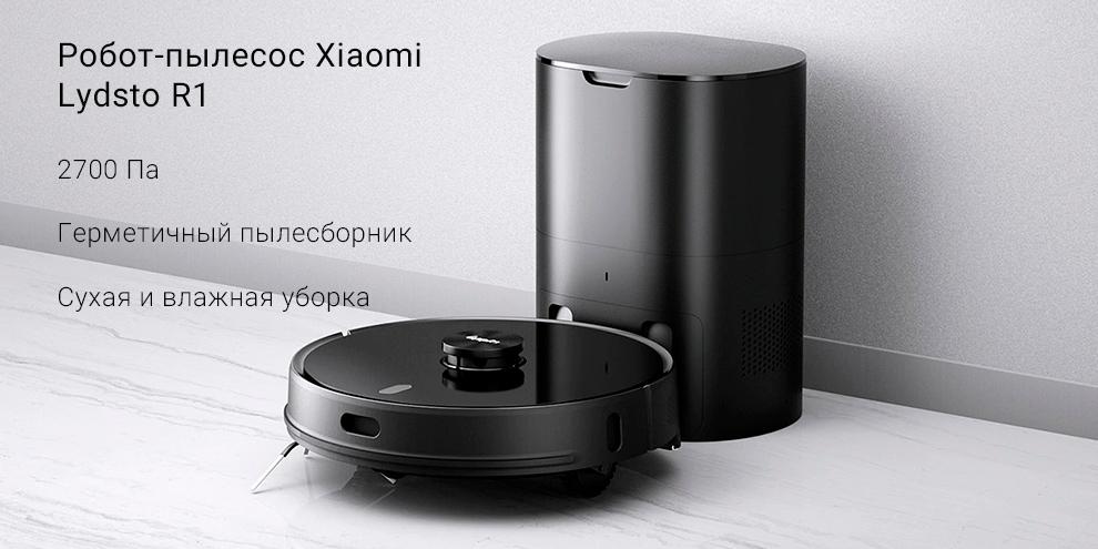 Робот-пылесос Xiaomi Lydsto R1 Robot Vacuum Cleaner (Белый) robot4home.ru