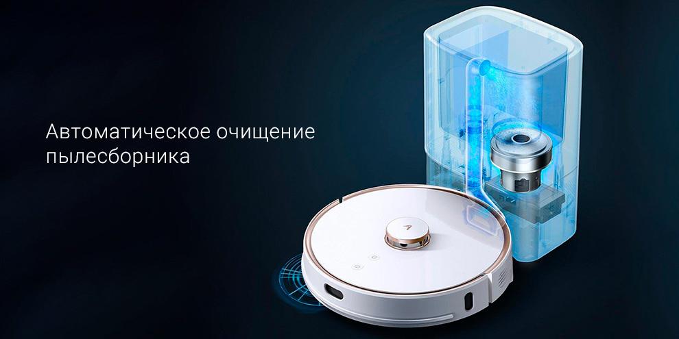 Робот-пылесос Xiaomi Viomi Robot Vacuum Cleaner S9 V-RVCLMD28B, белый robot4home.ru