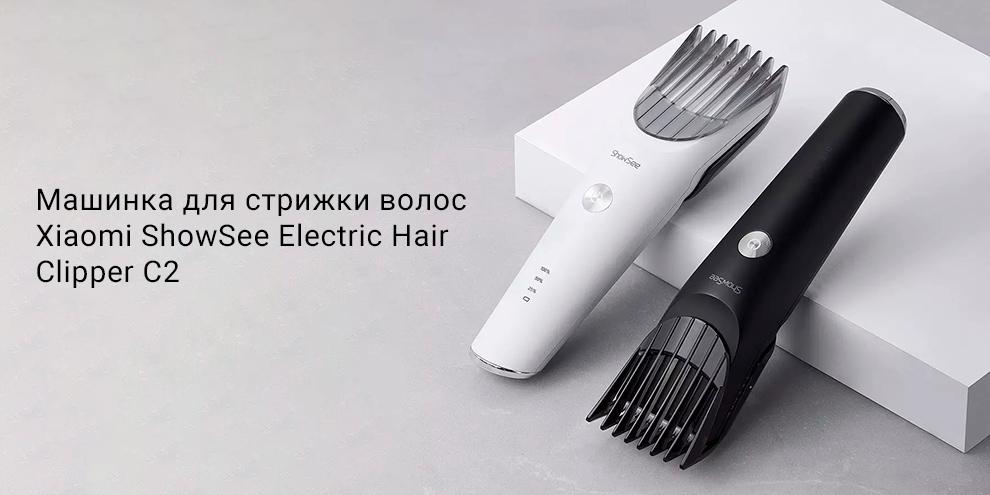Машинка для стрижки Xiaomi ShowSee Electric Hair Clipper C2 robot4home.ru