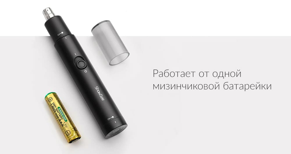 Триммер для носа Xiaomi ShowSee Small Suitable Nose Hair Trimmer robot4home.ru