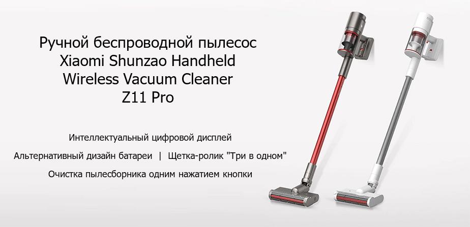 Беспроводной пылесос Xiaomi Shunzao Handheld Vacuum Cleaner Z11 Pro (белый) robot4home.ru