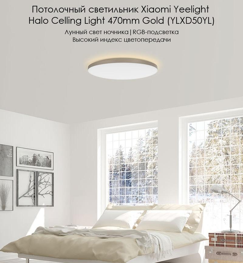 Светильник Yeelight Yeelight Halo Ceiling Light (YLXD50YL), 52 Вт robot4home.ru