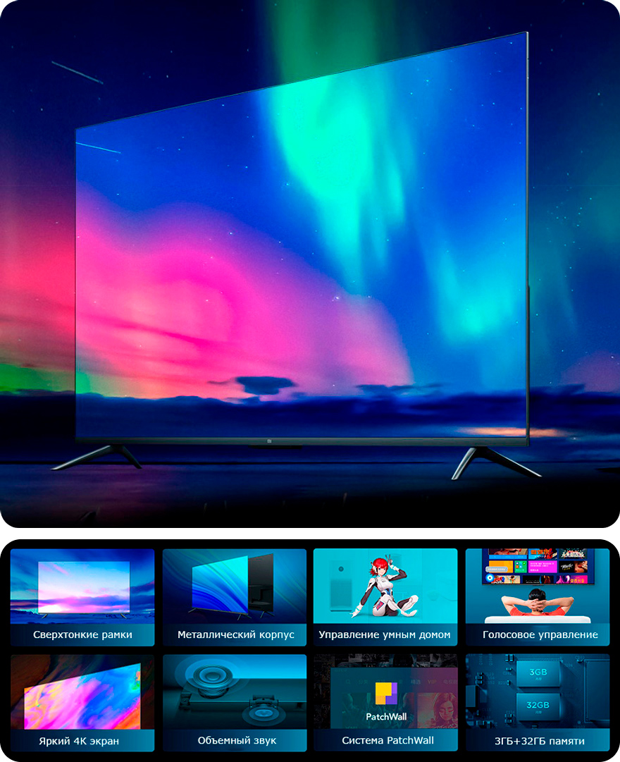 "Телевизор Xiaomi Mi TV 5 55"" robot4home.ru"