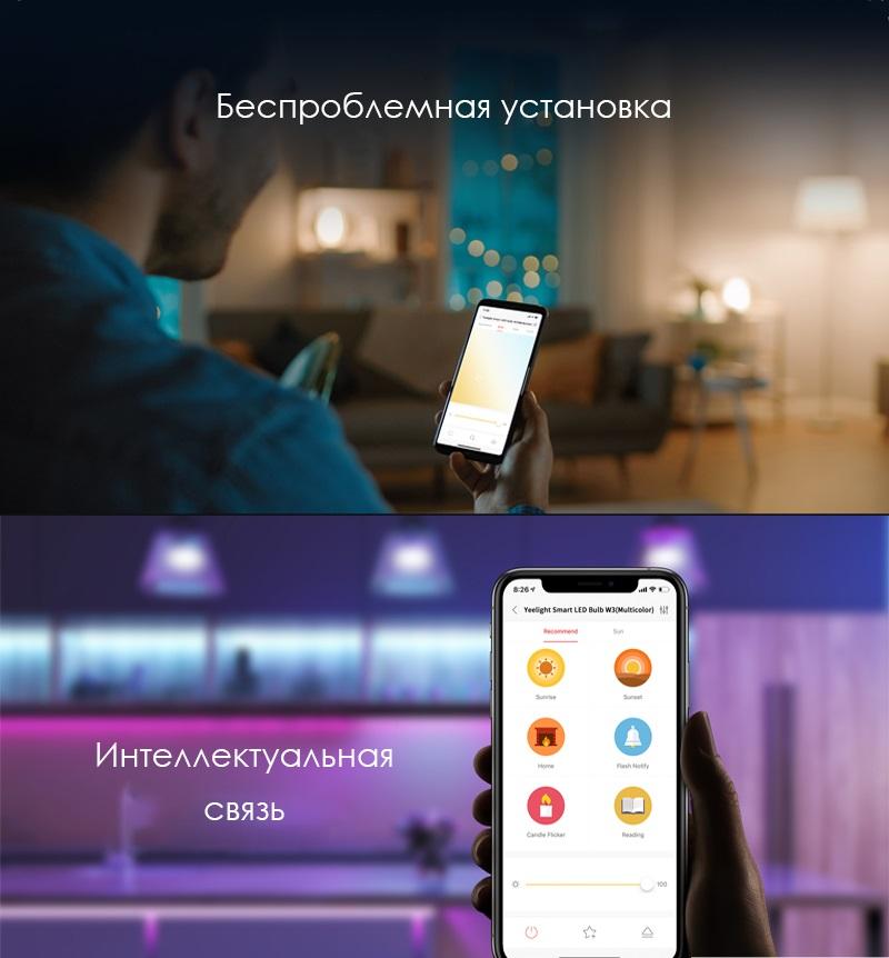 Умная Лампочка Xiaomi Yeelight Smart LED Bulb W3 (Color) (YLDP005) robot4home.ru