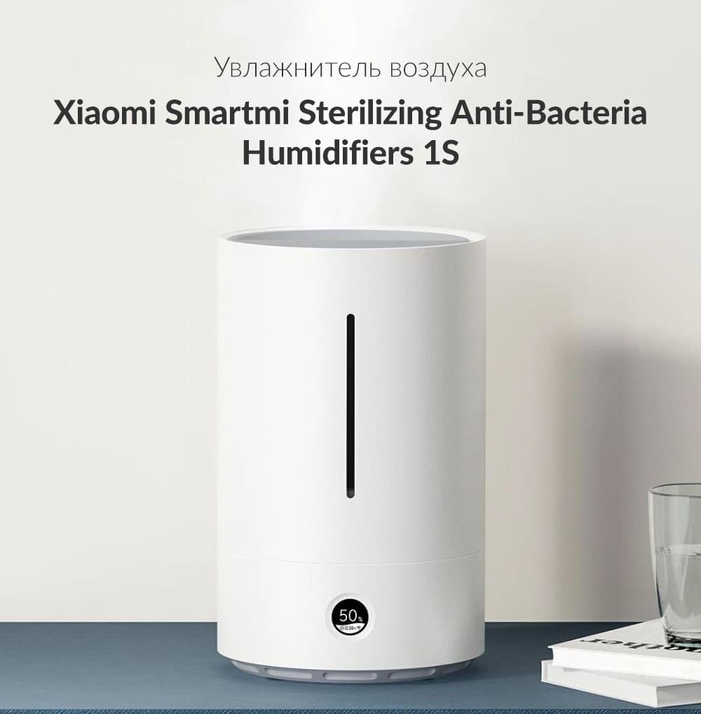 Увлажнитель воздуха Xiaomi Smartmi Sterilizing Humidifier 1S (CJXJSQ05ZM) robot4home.ru
