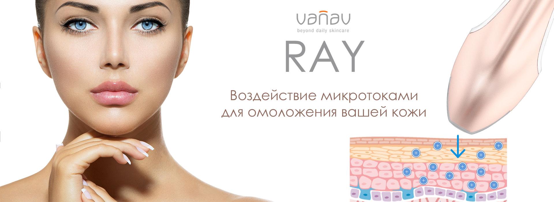Гальванотерапия с помощью VANAV Ray