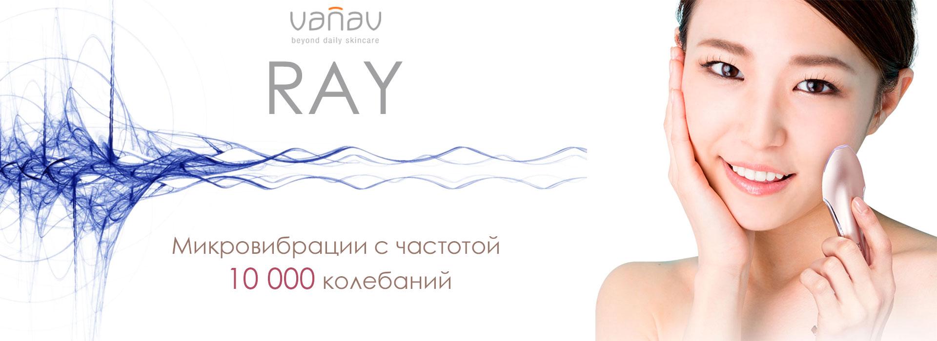 Микровибрации массажер VANAV Ray