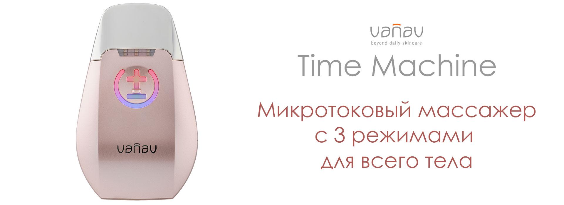 Микротоковый массажер VANAV TimeMachine