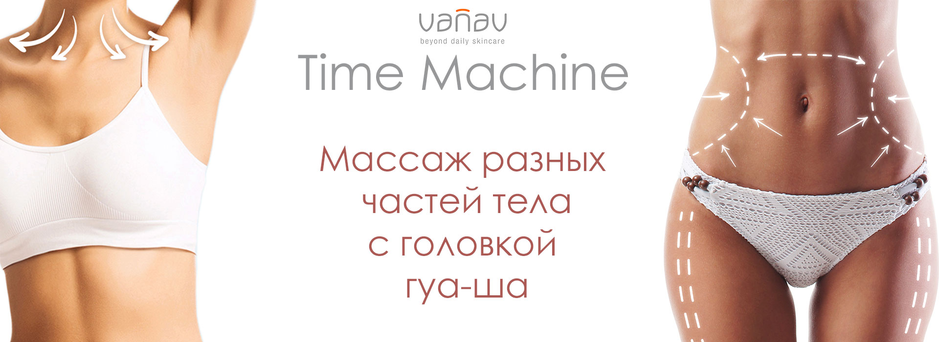 Массаж гуа-ша с помощью VANAV Time Machine