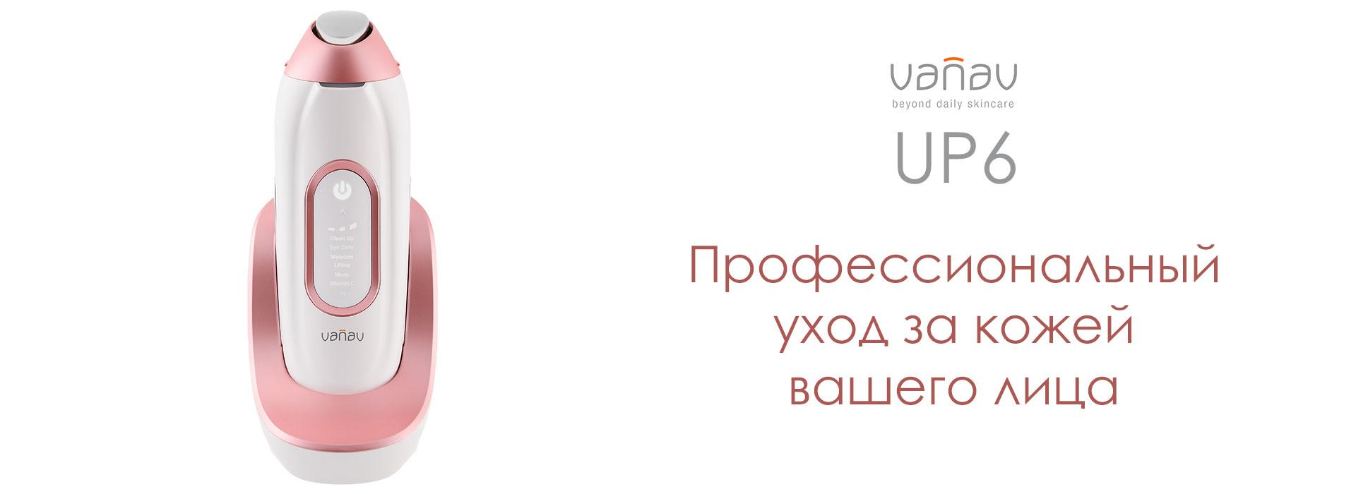 Микротоковый массажер для лица VANAV UP6