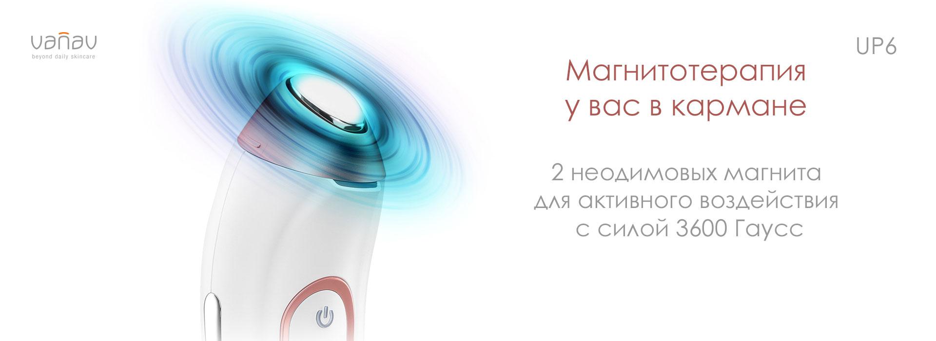 Магнитотерапия массажера для лица VANAV UP6