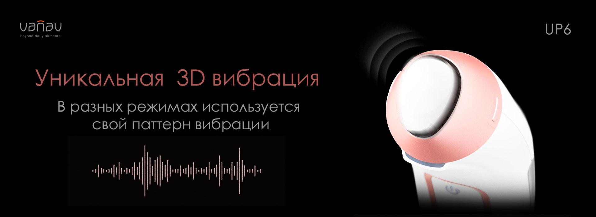 3D режим вибрации в массажере для лица VANAV UP6