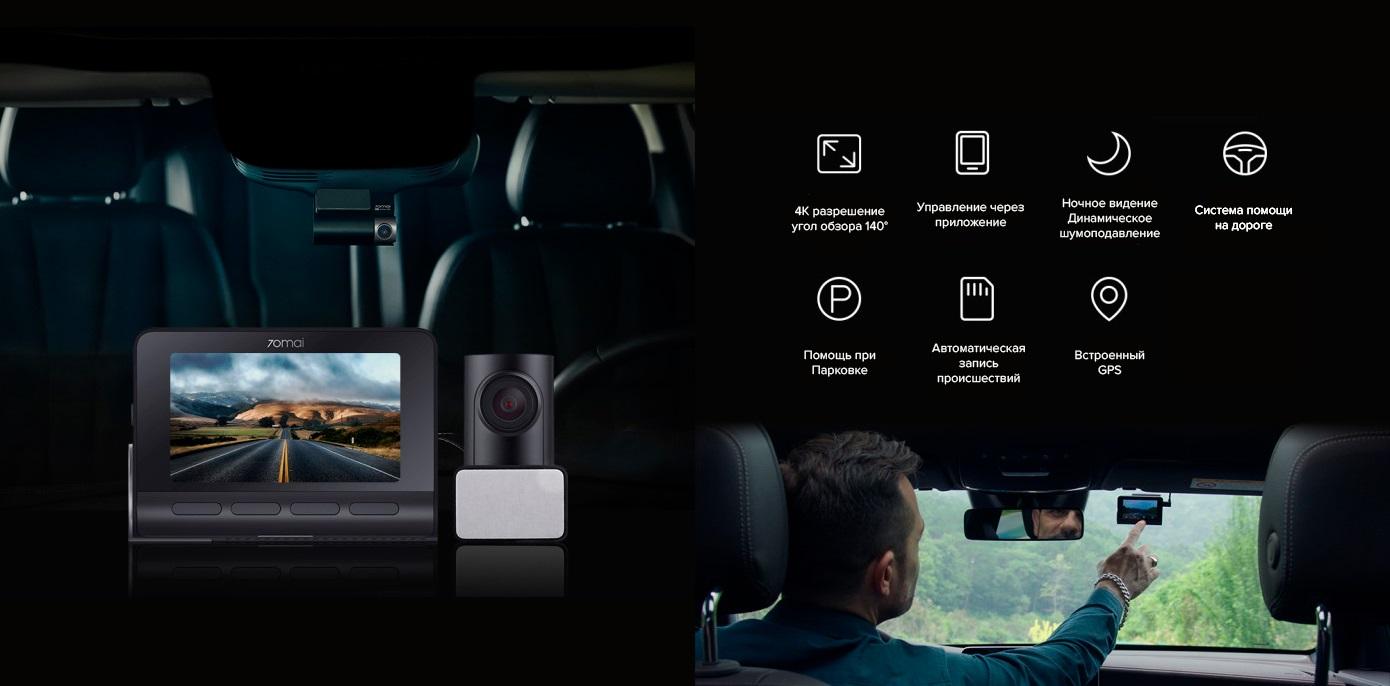 Видеорегистратор 70mai A800S 4K Dash Cam, GPS robot4home.ru