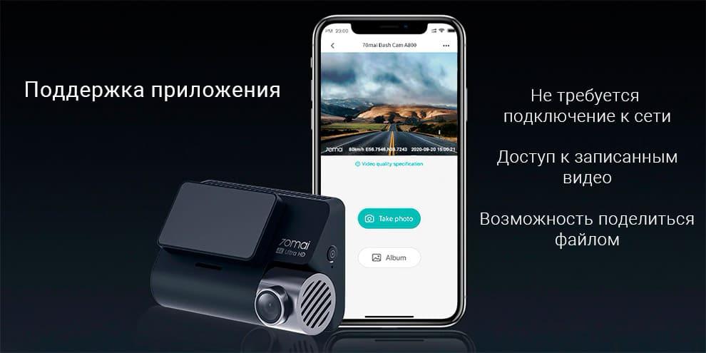 Видеорегистратор Xiaomi 70mai A800 4K Dash Cam (X1AUTN60M8B9), 2 камеры, GPS robot4home.ru