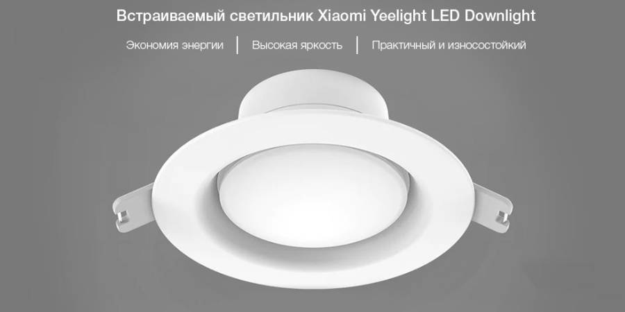 Встраиваемый светильник Xiaomi Yeelight Downlight (тёплый белый) (YLSD03YL) robot4home.ru