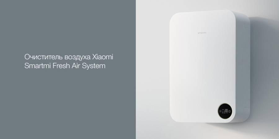 Настенный очиститель воздуха Xiaomi Smartmi Fresh Air System Wall Mounted (белый) robot4home.ru
