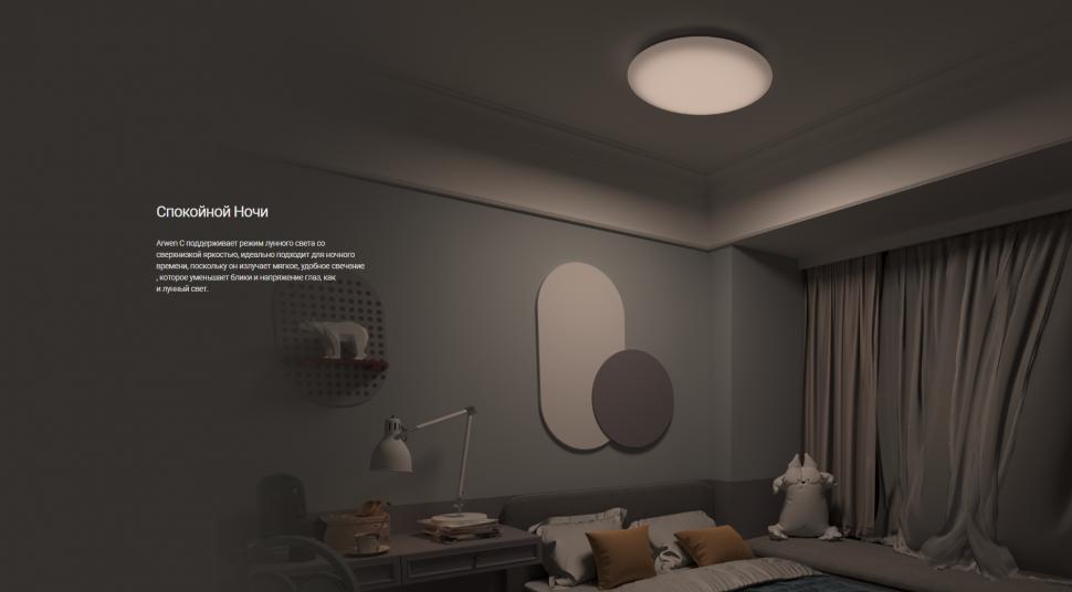 Потолочный светильник Xiaomi Yeelight Arwen Ceiling Light 550C (YLXD013-C) 50 Вт robot4home.ru