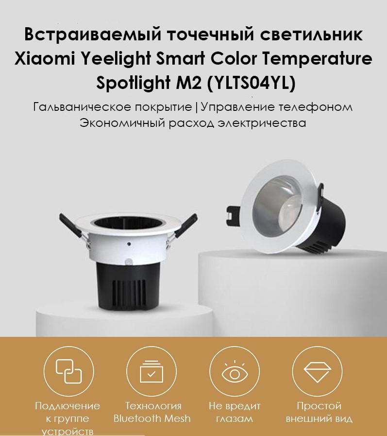 Встраиваемый точечный светильник Xiaomi Yeelight Smart Color Temperature Spotlight M2 (YLTS04YL) robot4home.ru