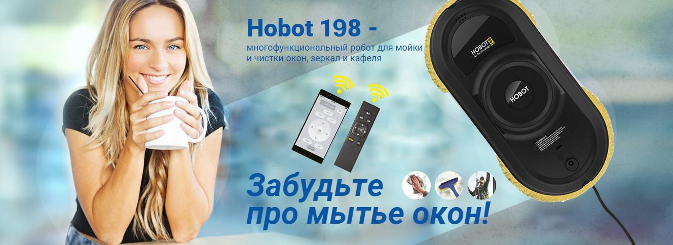 Робот для мойки окон Hobot-198