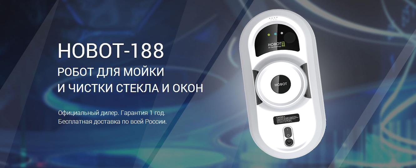 Хобот 188