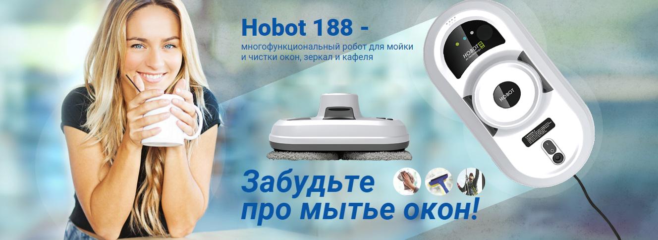 hobot 188 моет окна кафель зеркала