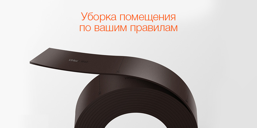 Магнитная лента для роботов-пылесосов Xiaomi
